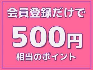会員登録500P