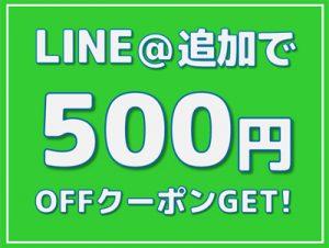 LINE追加500円